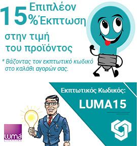 Επιπλέον Έκπτωση 15% στο προϊόν Luma Lighting