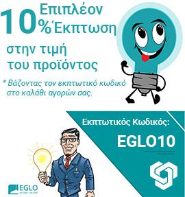 Eglo Sales