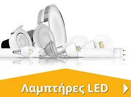 Αντικαταστήστε τις παλιές Λάμπες με LED