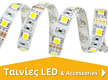 LED Ταινίες & Accessories